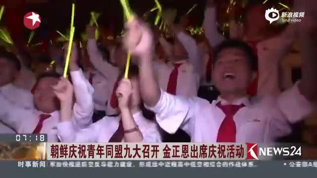 实拍朝鲜庆祝青年同盟九大召开 金正恩出席