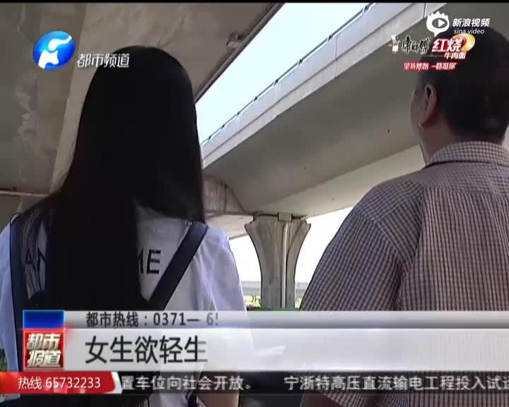 """监拍女学生桥轻生 公交司机""""锁喉""""救人"""