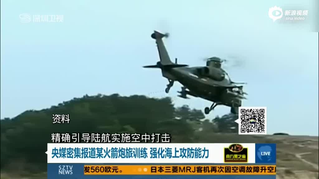央媒密集报道陆军火箭炮部队 强化海上攻防能力