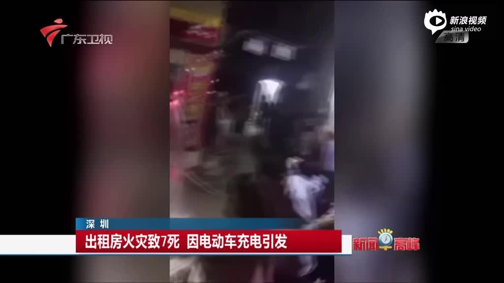 电动车充电引发火灾致7死 出租屋内传惨烈求救声