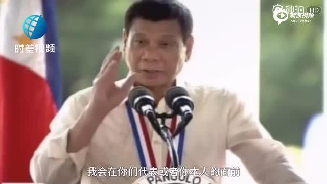 菲总统替渔民向中国求情:拿我们当兄弟别当敌人