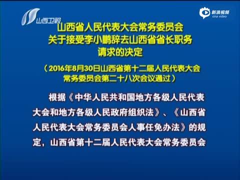 李小鹏工作变动辞任山西省长