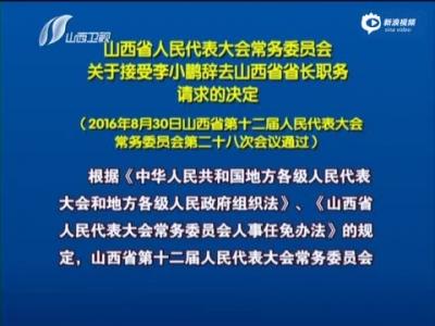 李小鹏辞任山西省长