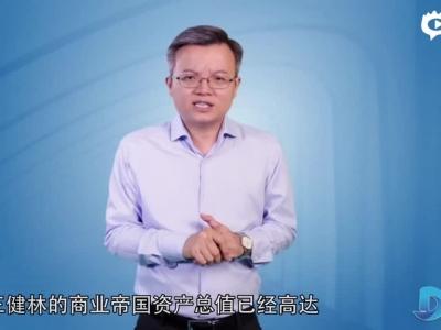 20160831节目 土地资本化 中国经济难转型