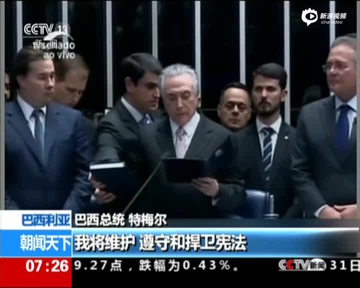 特梅尔宣誓就任巴西总统 将赴杭州出席G20峰会