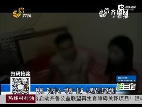 实拍民警突击检查洗浴中心 一男一女赤裸被抓