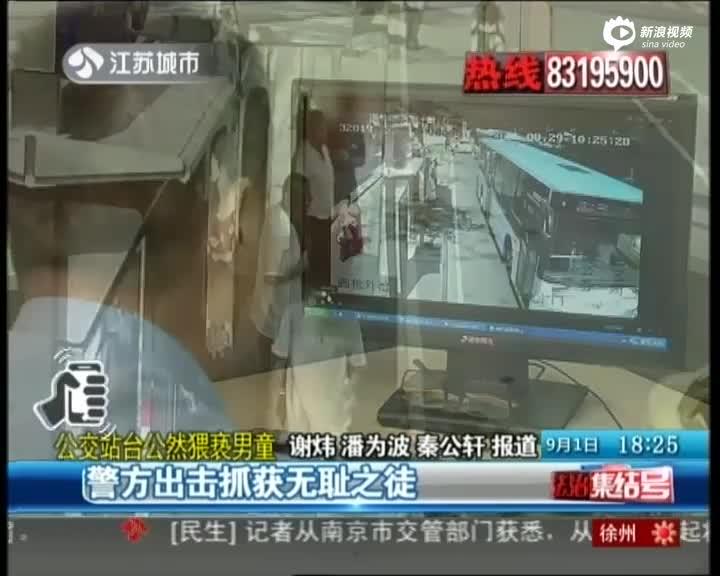 变态男公交站台公然猥亵男童被刑拘