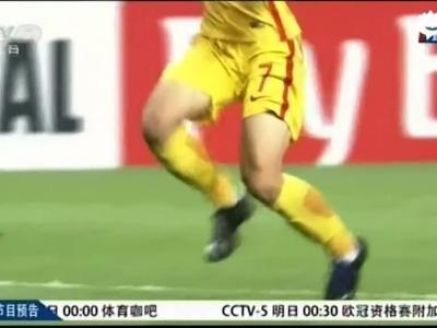 武磊:没进球有遗憾