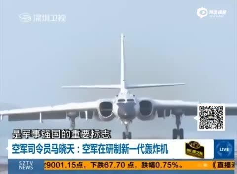 空军司令员:中国空军正研制新一代远程轰炸机
