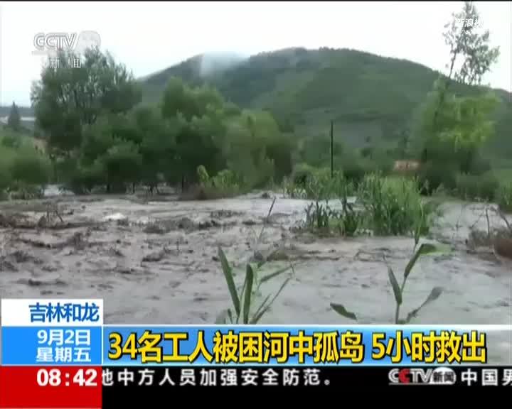 34名工人被困河中孤岛 无人机助消防员传送绳索