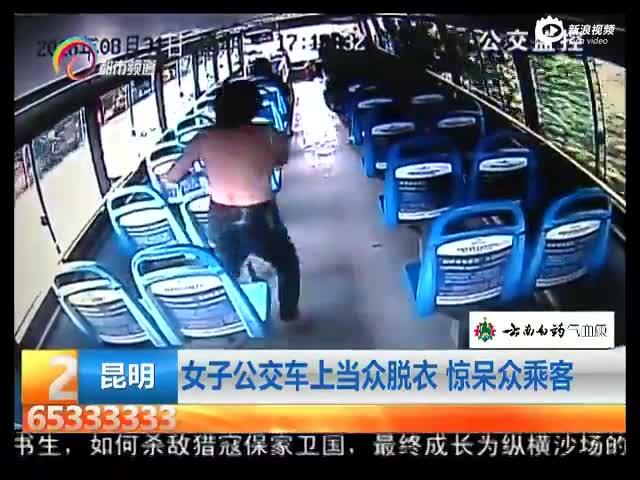 监拍女子公交车上当众脱衣 乘客纷纷下车躲避