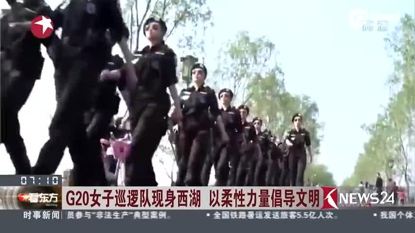 G20女子巡逻队现身西湖 高颜值高海拔引围观