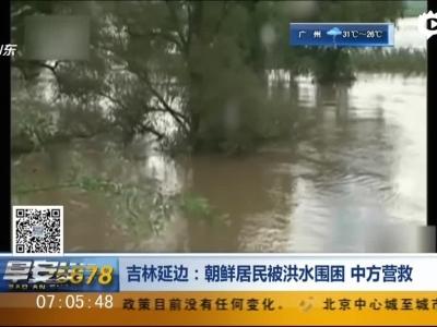 朝鲜居民被洪水围困  中方营救