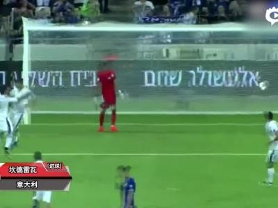 10人意大利3-1以色列