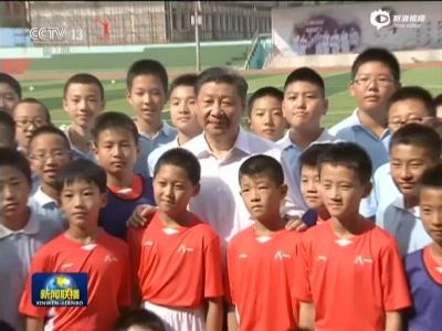 习近平在北京市八一学校考察