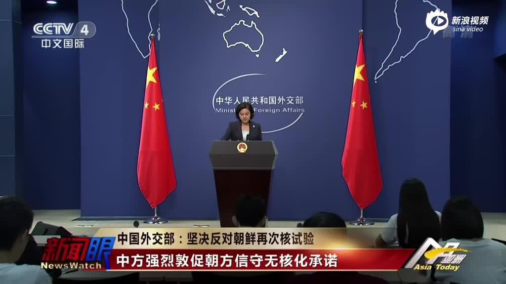 中国外交部:坚决反对朝鲜再次核试验