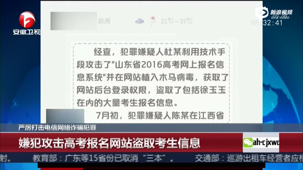 山东广东3起学生被骗死亡案告破 28名嫌犯落网