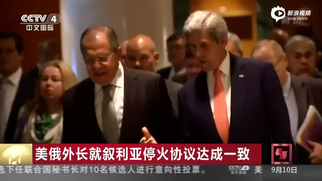 叙利亚停火协议:美俄达成一致 将于下周一生效