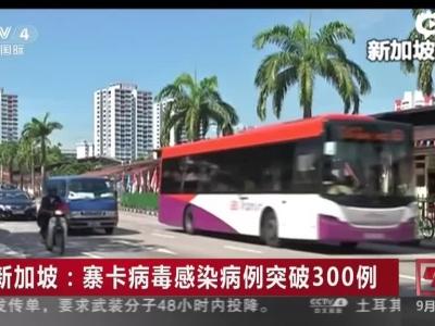 新加坡:寨卡病毒感染病例突破300例