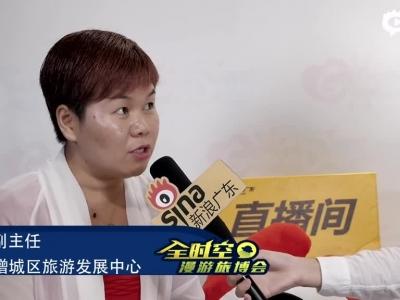 2016广东旅游博览会专访:广州市增城区旅游发展中心副主任董莉