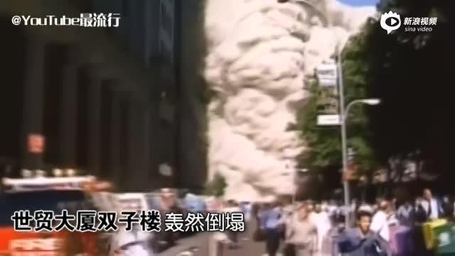 911恐袭十五周年:时间也未能治愈心伤