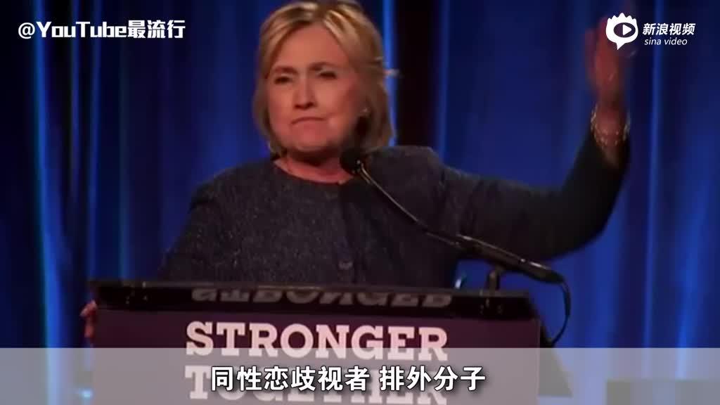 希拉里:特朗普支持者中有一半是可悲之人
