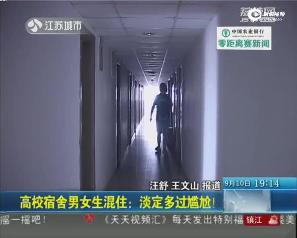 南京高校宿舍男女住楼上楼下 仅有1处浴室