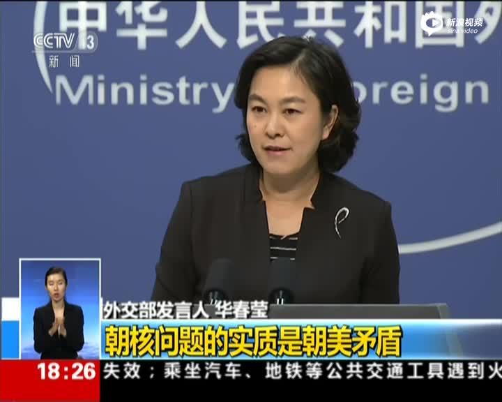 """外交部回应美方提出的朝核问题""""中国责任论"""""""
