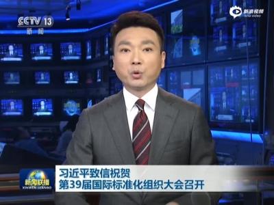 习近平致信祝贺国际标准化组织大会召开
