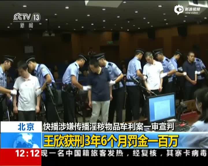 快播案一审宣判:CEO王欣获刑3年半罚100万