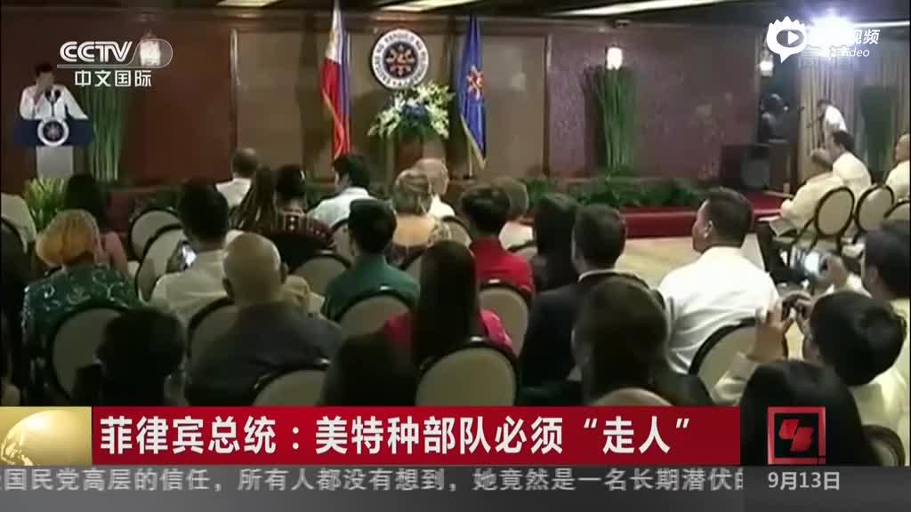 """菲总统向驻菲美军下""""逐客令"""":他们必须走"""