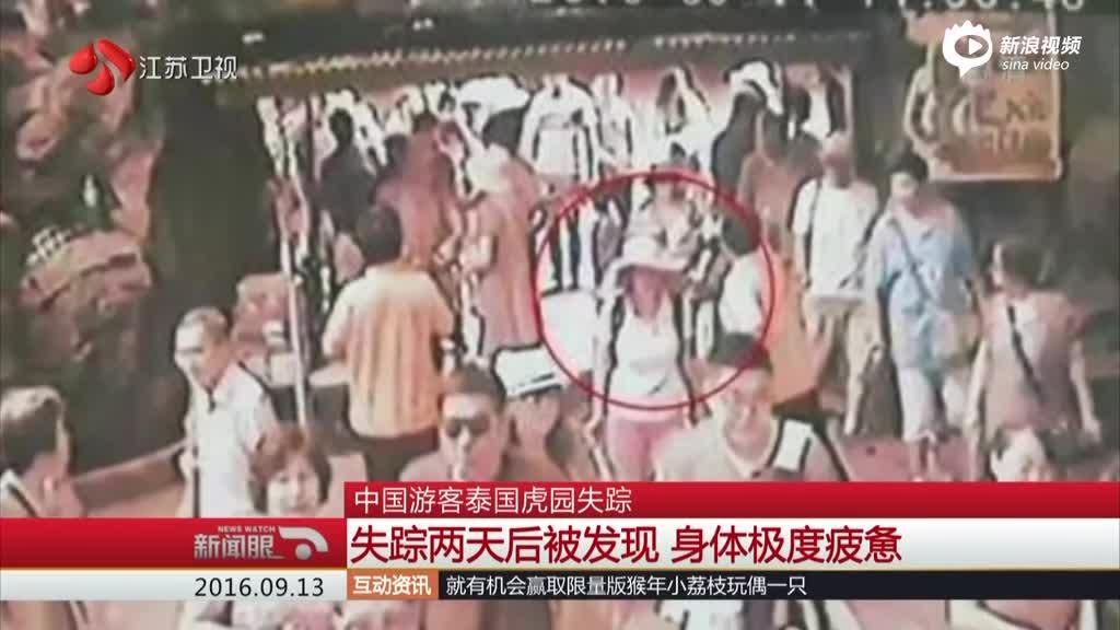 泰虎园失踪中国女游客被找到 被找到时在洗衣服