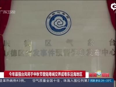 今年最强台风将于中秋节登陆粤闽交界或粤东沿海地区