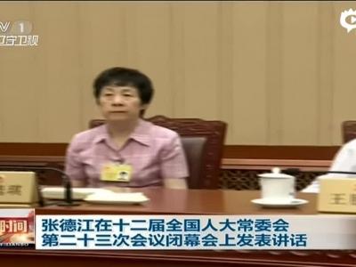 张德江在十二届全国人大常委会第二十三次会议闭幕会上发表讲话