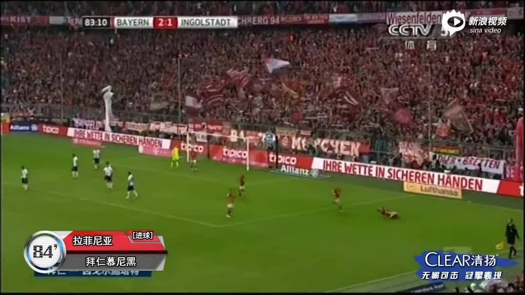 进球视频-里贝里助攻帽子戏法 拉菲尼亚远射锁胜局