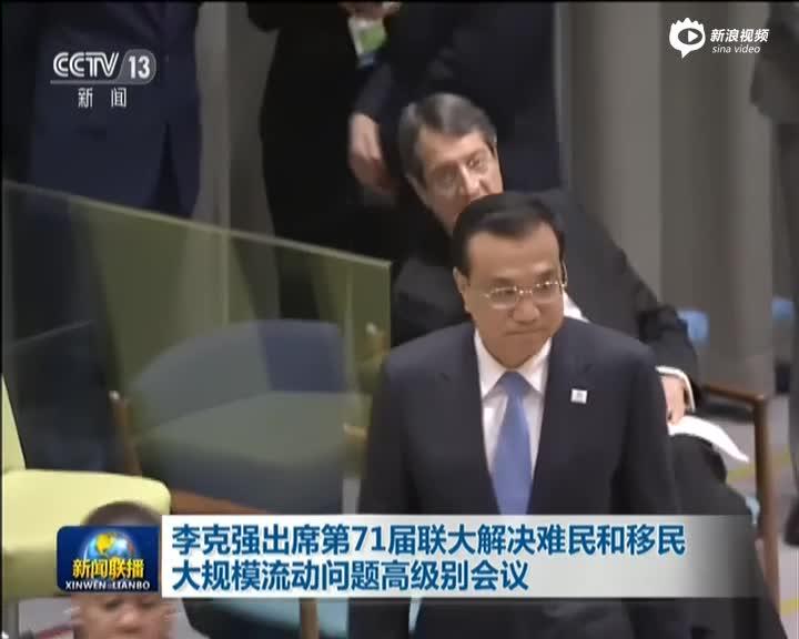 李克强首登联大讲台 阐述中国解决难民危机主张