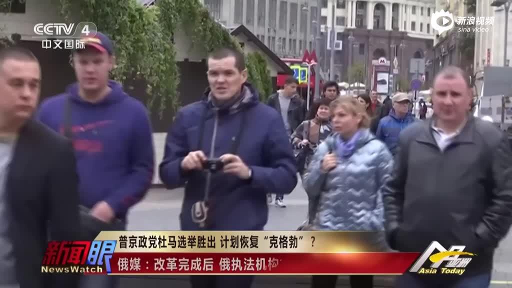 """俄媒爆料改革内幕 称普京计划恢复""""克格勃"""""""