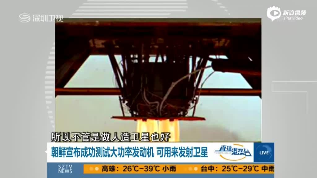 朝鲜宣布成功测试大功率发动机 可用来发射卫星
