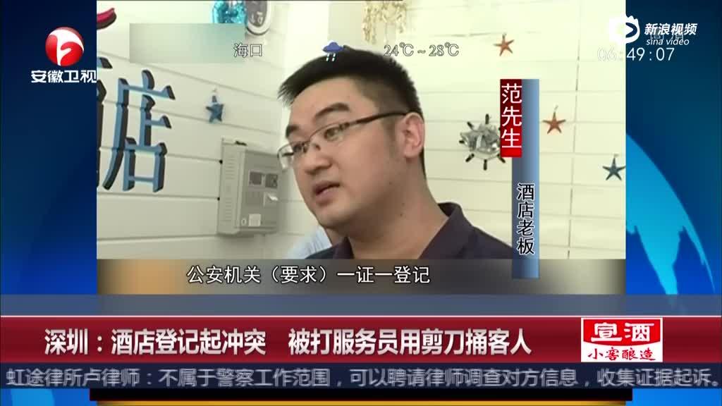 男子酒店拒绝登记起冲突 服务员拿剪刀捅伤客人