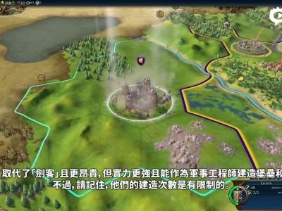 【新浪电玩】《文明6》新预告:罗马
