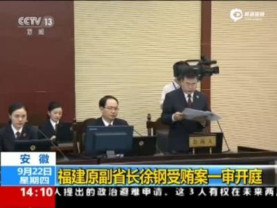 福建原副省长徐钢受贿当庭认罪