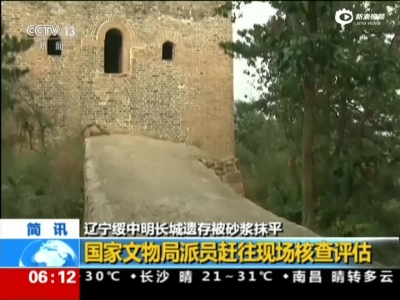 辽宁绥中明长城遗存被砂浆抹平:国家文物局派员赶往现场核查评估
