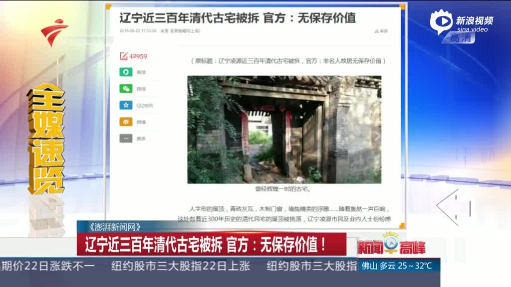 辽宁近三百年清代古宅被拆 官方:无保存价值