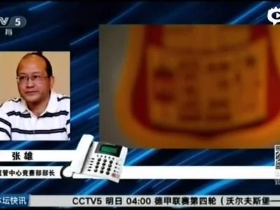 姚明出任CBA公司副董事长