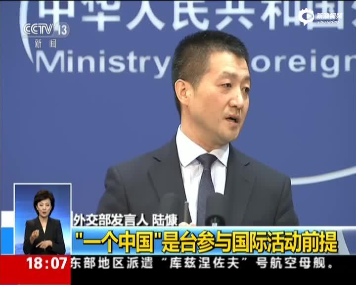 """外交部:""""一个中国""""是台参与国际活动前提"""