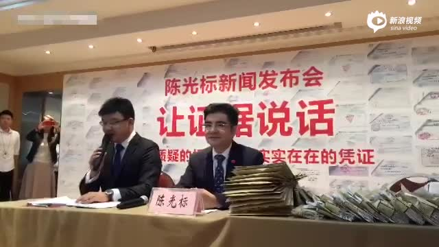 全程 :陈光标南京新闻发布会回应诈捐