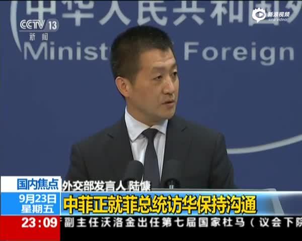 中方:中菲关系没有过不去的坎 欢迎菲总统访华