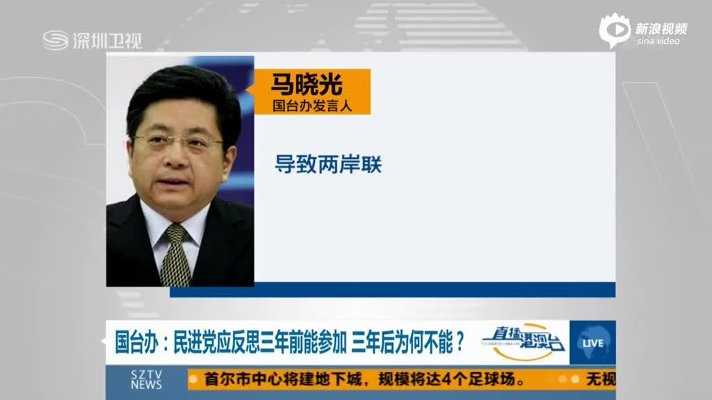台湾未获邀参加民航大会 蔡英文遗憾不满