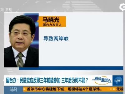 台湾未获邀参加民航大会