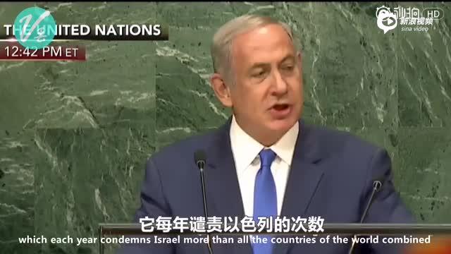 以色列总理痛骂联合国:UN就是个笑话